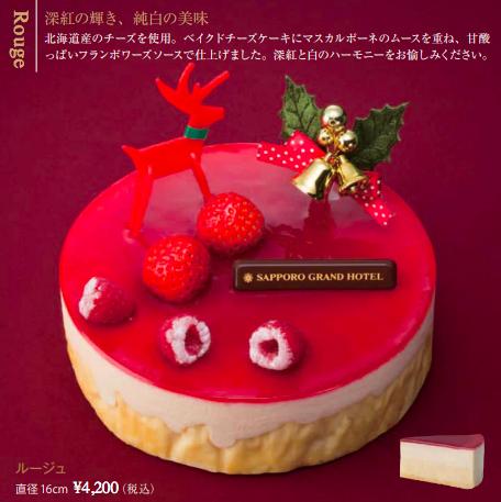 札幌グランドホテルのクリスマスケーキ 2019