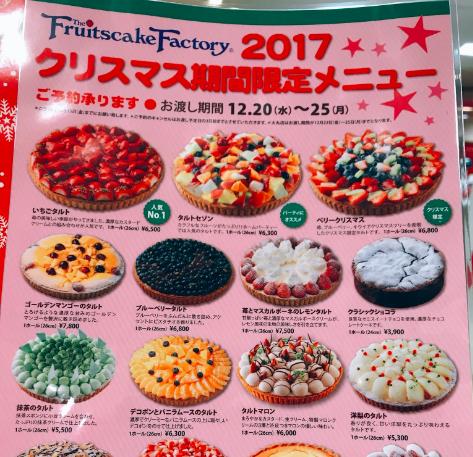 フルーツケーキファクトリーのクリスマスケーキ