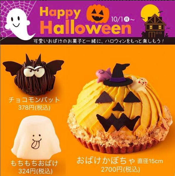 【10/1~】ろまん亭でハロウィン限定スイーツを販売!