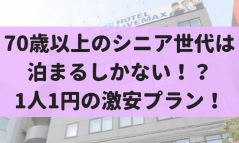 1人1円の激安プラン!シニア世代におすすめのホテルがこちら!!