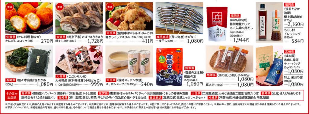 九州・沖縄 味めぐりのチラシ3