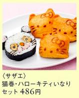 サザエの猫巻・ハローキティいなりセット(486円)