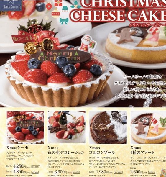 ボーノボーノのクリスマスケーキ