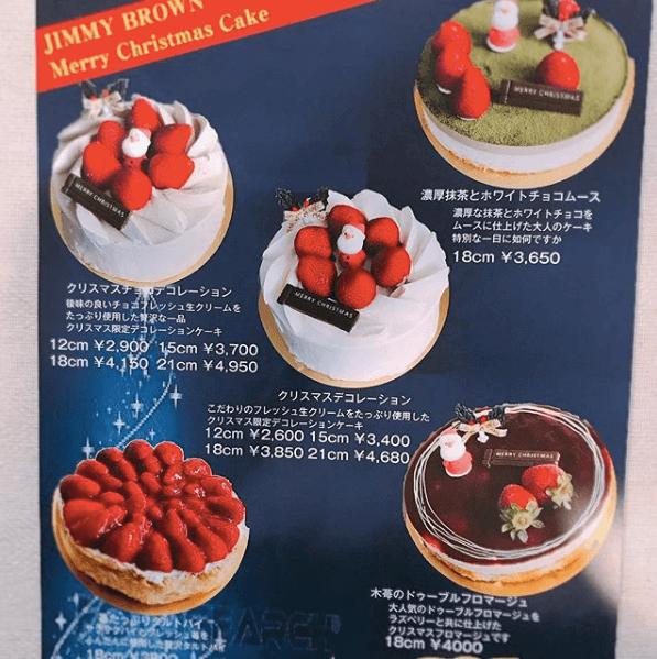 三角山アップルパイ専門店のクリスマスケーキ