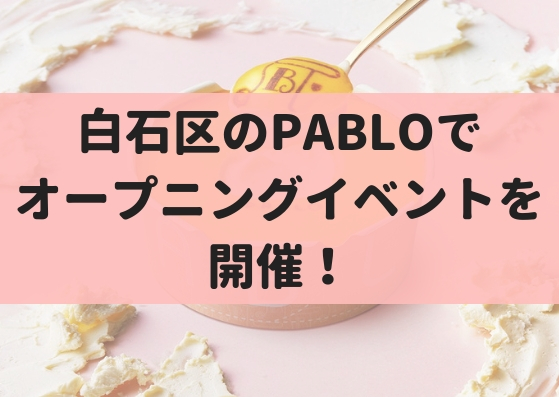 【9/21~24】白石区にオープンするPABLOでオープニングイベントを開催!