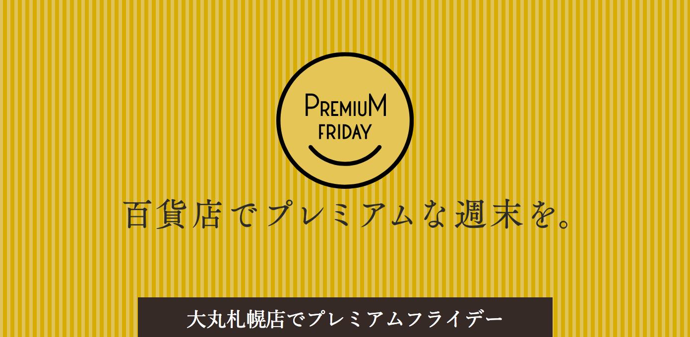 大丸札幌のプレミアムフライデー