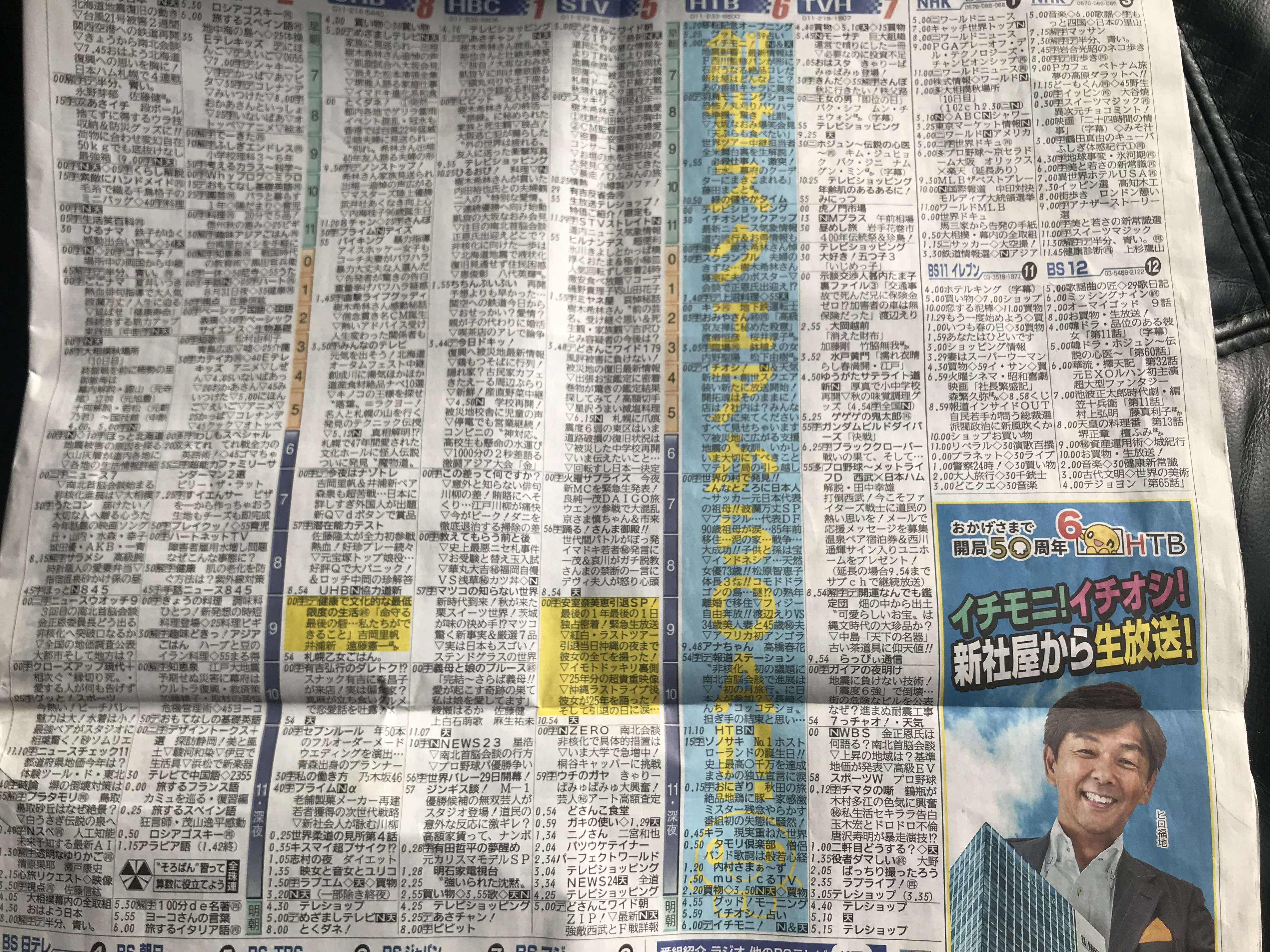 北海道新聞に描かれている『創成スクエアからOA!!』の文字