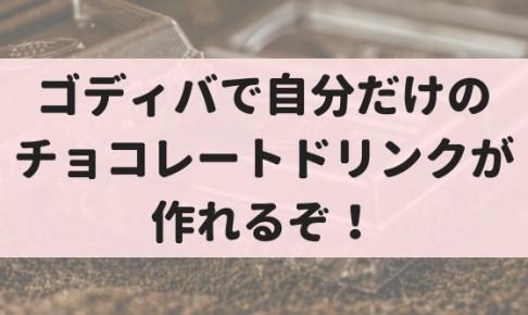 【~12/28】ゴディバで自分だけのドリンクが作れる『My ショコリキサー』が提供開始!