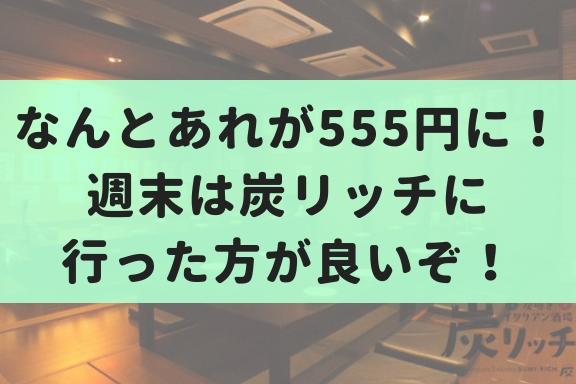 【9/10~17】炭リッチで5周年記念イベントを開催!◯◯や△△が555円に!