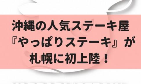 【10月上旬 すすきの】沖縄で人気のステーキ屋『やっぱりステーキ』が札幌に初オープン!
