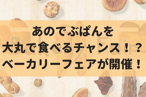 【9/5~11】大丸札幌でベーカリーフェアが開催!あのでぶぱんも出店!