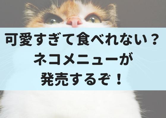 【9/13~19】キュートなネコメニュー!猫レクションが札幌東急百貨店で開催!
