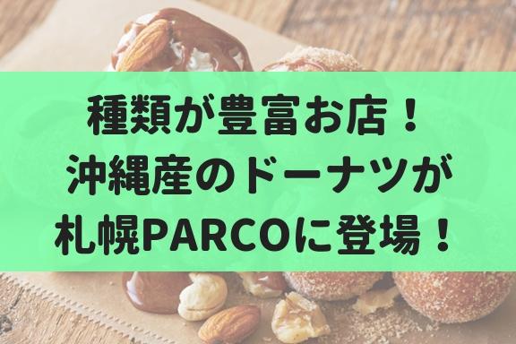 沖縄のドーナツ屋『ボールドーナツパーク』がPARCOに札幌初オープン!