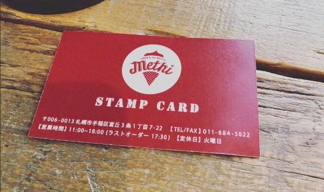 メティのスタンプカード(表)