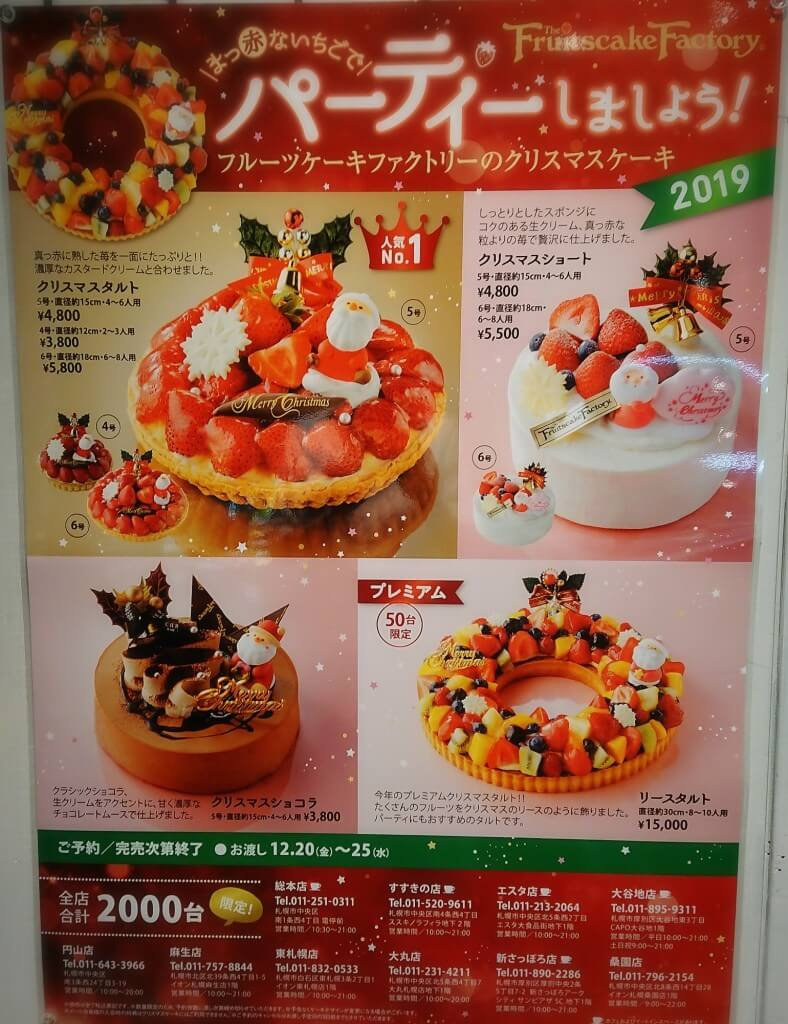 フルーツケーキファクトリーのクリスマスケーキ2019