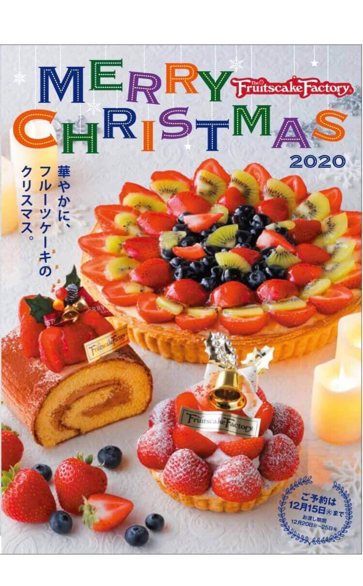 フルーツケーキファクトリーのクリスマスケーキ 2020