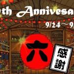 【9/24~27】仲町ガバチョで6周年アニバーサリーを開催!串や飲み放題が安くなる!