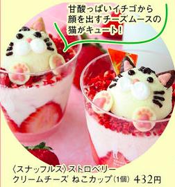 スナッフルスのストロベリークリームチーズ ねこカップ(432円)