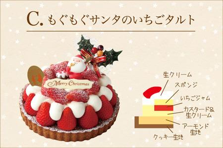 スナッフルスのクリスマスケーキ