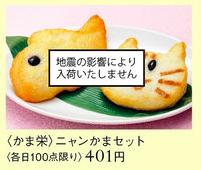 かま栄のニャンかまセット(401円)