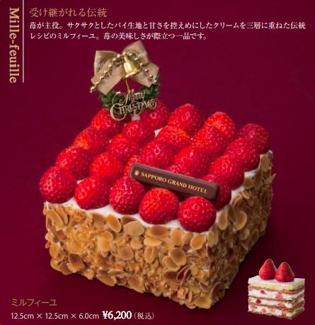 札幌グランドホテルのクリスマスケーキ 2019-2