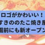 【10月】学園前駅近くにたこ焼き屋『コロコロ』がオープンするぞ!