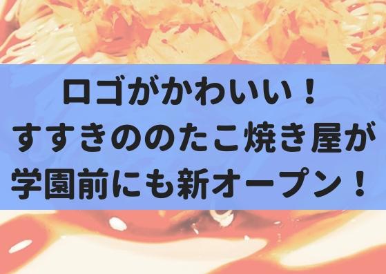 【1/13】学園前駅近くにたこ焼き屋『コロコロ』がオープンするぞ!