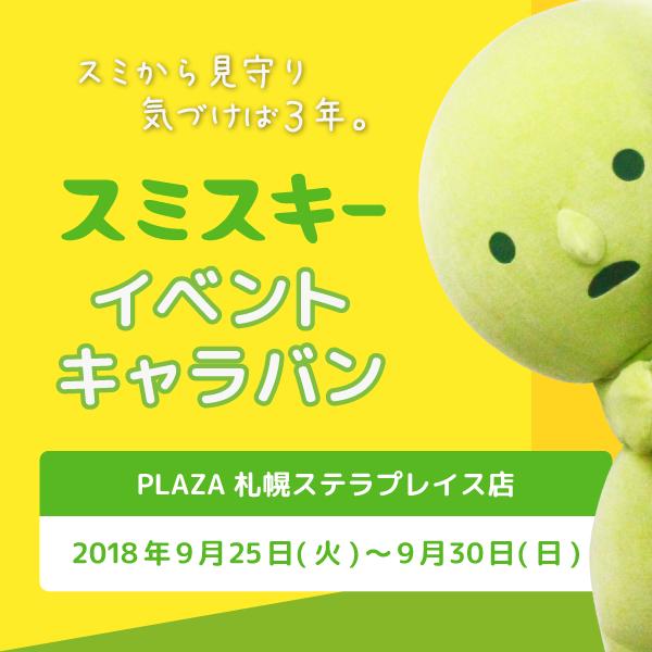 【9/25~30】札幌ステラプレイスにスミスキーが登場!撮影会や先行発売も行われる!