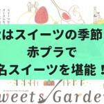 【9/14~24】オータムスイーツガーデンが赤プラで開催!