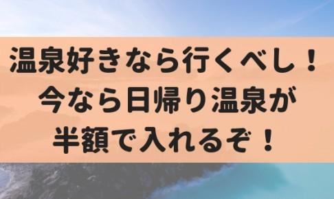 【9/12~30】今のうちに入っておけ!定山渓で日帰り入浴が半額になるぞ!