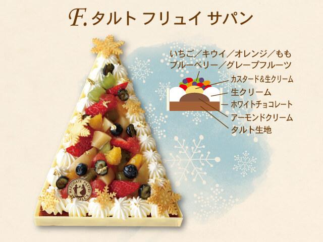 ペイストリー スナッフルスのクリスマスケーキ2019
