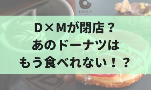 【10/31】D×Mが閉店!丸井今井に新店舗をオープンするぞ!