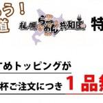 【9/22~24】エスタのらーめん共和国でトッピング無料のキャンペーンを開催!