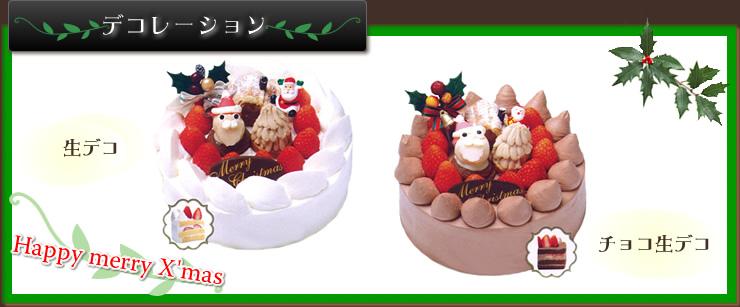 ケイク・デ・ボアのクリスマスケーキ