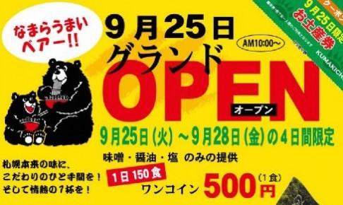 【9/25】ラーメン横町にある札幌ラーメン熊吉が豊平に新店をオープン!