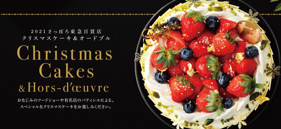 さっぽろ東急百貨店のクリスマスケーキ 2021