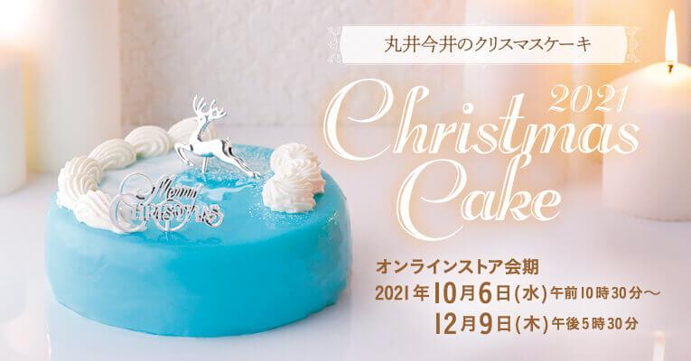 丸井今井のクリスマスケーキ 2021
