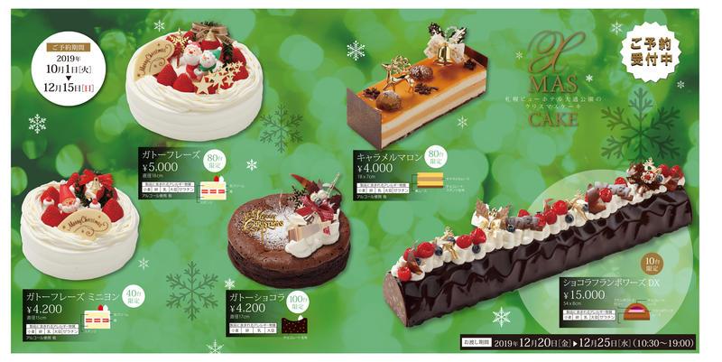 札幌ビューホテルのクリスマスケーキ 2019