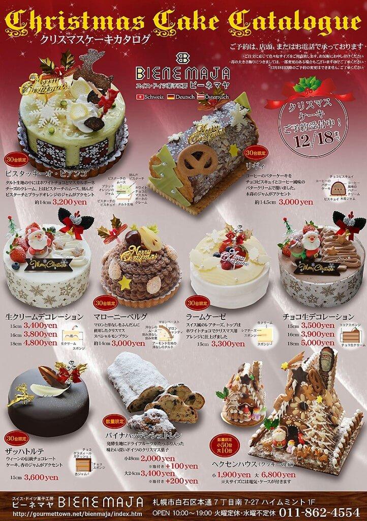 ビーネマヤのクリスマスケーキ2019
