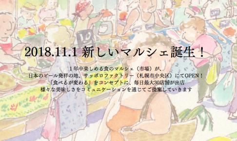 【11/1】新しい出会いがそこに!そうせいマルシェがサッポロファクトリーにオープン!