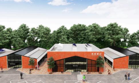 スタバや美瑛のバーガーショップも!大型商業施設『江別 蔦屋(つたや)書店』が11月オープン!