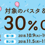【10/9~11】プロントが30周年記念として対象のパスタやドリンクを30%OFFで提供!