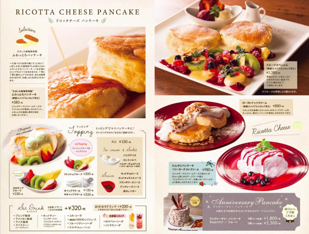 むさしの森珈琲のパンケーキメニュー