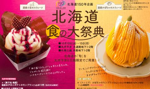 【10/10~15】北海道グルメの祭り!丸井と三越で『北海道 食の大祭典』が開催!