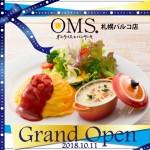 【10/11】女性向け札幌パルコにオムライスとパンケーキのお店『OMS(オムズ)』がオープン!