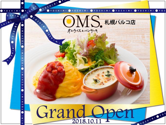 【10/11】札幌パルコにオムライス&パンケーキの『OMS(オムズ)』がオープン!