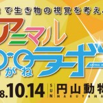 【10/14】子ども向けイベント!動物の視点をVR体験できる『アニマルめがねラボ』が開催!
