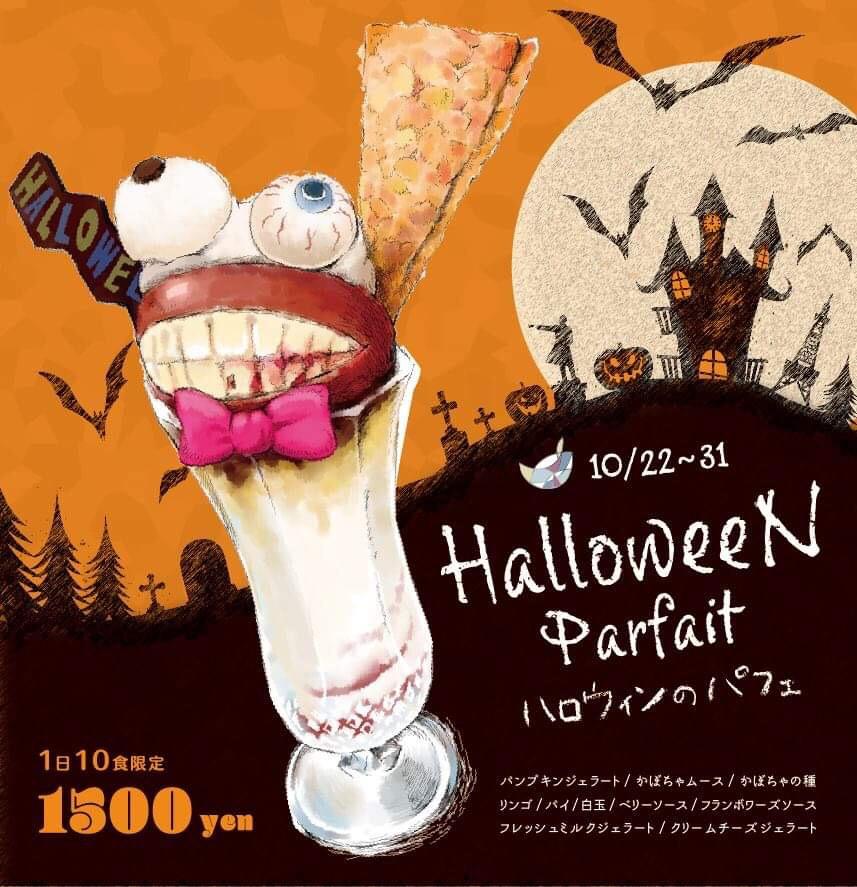 【10/22~31】幸せのレシピで1日10食限定のハロウィンパフェを販売開始!