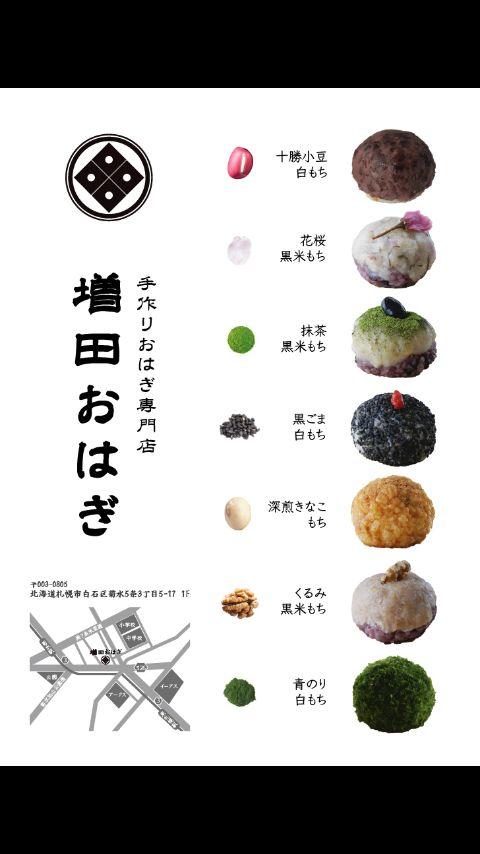 増田おはぎのメニュー