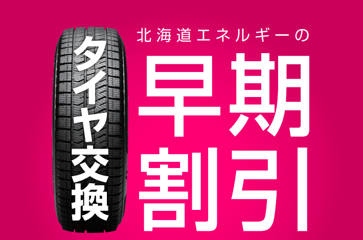 【~10/31】今なら冬タイヤへの交換が最大30%OFFに!